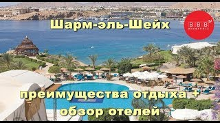 ЕГИПЕТ. Почему стоит отдохнуть в Шарм-эль-Шейхе?