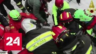 Чудо под лавиной: в Италии спасли 11 постояльцев заваленного отеля