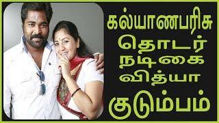 kalyana parisu serial actress Surya Sister(vidya Karthick) family | Serial Actress Husband |
