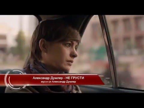 Александр Думлер -  Не грусти.