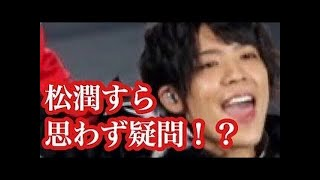 Sexy Zone 松島聡 テレビでパンツ姿を見せる無邪気さ!ジャニーズの出川...