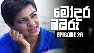 Modara Bambaru | මෝදර බඹරු | Episode 26 | 27 - 03 - 2019 | Siyatha TV Thumbnail