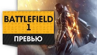 Battlefield 1 Превью Обзор