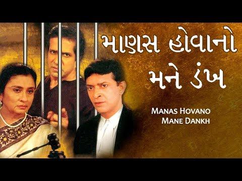 Manas Hovano Mane Dankh - Best Gujarati Comedy Natak Full - Darshan Jariwala, Padmesh Pandit