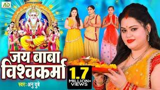 विश्वकर्मा पूजा गीत - Jai Baba Vishwakarma  Anu Dubey Vishwakarma Puja Song 2021  जय बाबा विश्वकर्मा