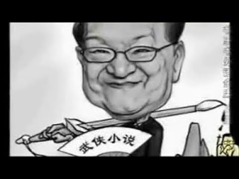 《老梁看电视》 书里书外话金庸 (上集) 20111226 Liang Hongda talks about Jin Yong, Part 1 (Mandarin)