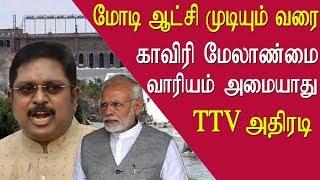 TTV Dinakaran attacks central government tamil news live, tamil live news, tamil news redpix