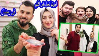 اتصلنا على يوتيوبر عيلتنا وعملنا نفس فطورهم برمضان🙈 ابو الجود وباسم ودينا شو كان اكلهم انصدمنا😱