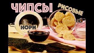 ДИЕТИЧЕСКИЕ ЧИПСЫ! Сладкие рисовые чипсы. Нори-чипсы. ПП-снэк   Рецепт дня