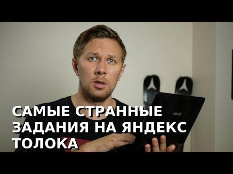 Самые странные задания за деньги на Яндекс Толока