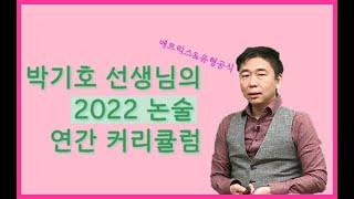 [메가스터디] 논술 박기호 쌤 - 2022학년도 논술 …