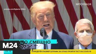 """Рогозин прокомментировал заявление Трампа о """"супер-пупер"""" ракете - Москва 24"""