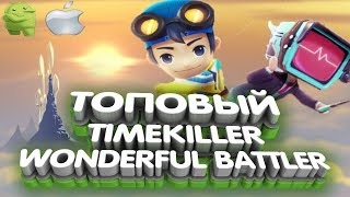 Wonderful Battler - УБИЦА ВРЕМЕНИ IOS ANDROID GAMEPLAY  MOBA 4vs4