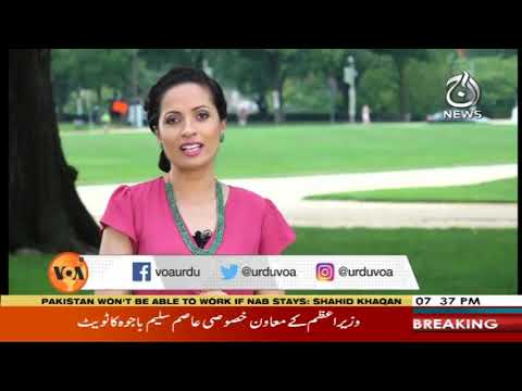 View 360 | 3 September 2020 | Aaj News | AU1I