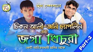 Bangla new koutuk || bangla entertainment video||eid fun-jony ctv