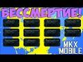 ТАЛАНТЫ НА БЕССМЕРТИЕ В ВОЙНЕ ФРАКЦИЙ Mortal Kombat X Mobile mp3