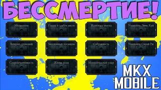 ТАЛАНТЫ НА БЕССМЕРТИЕ В ВОЙНЕ ФРАКЦИЙ • Mortal Kombat X Mobile