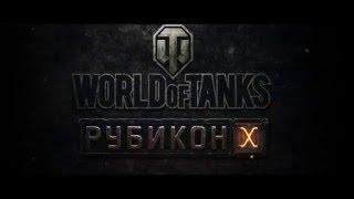 Обновление World of Tanks 10.0 Рубикон - трейлер