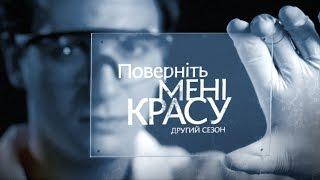 Історія Лариси Карапетян. Поверніть мені красу. Серія 6
