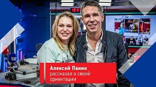 Алексей Панин рассказал о своей ориентации - неудобный вопрос