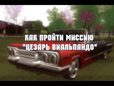 """Как пройти миссию """"Цезарь Виальпандо"""" - GTA San Andreas"""