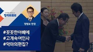 [정치부회의] 아베에 고개 숙인 홍준표…문 대통령 앞에선 어땠나