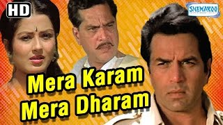 Mera Karam Mera Dharam {HD} - Dharmendra - Moushumi Chatterjee - Yogita Bali - Hindi Full Movie