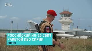 Путин поддержал обвинения в адрес Израиля за крушение Ил-20