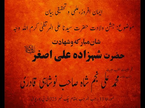 shahzada ali asghar