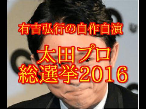 有吉弘行の自作自演「太田プロ総選挙2016」が面白すぎる!
