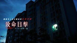 09/14【致命目擊】台灣版30秒預告|目擊者與殺人者的緊迫追逐,體驗令人坐立難安的追殺恐懼!