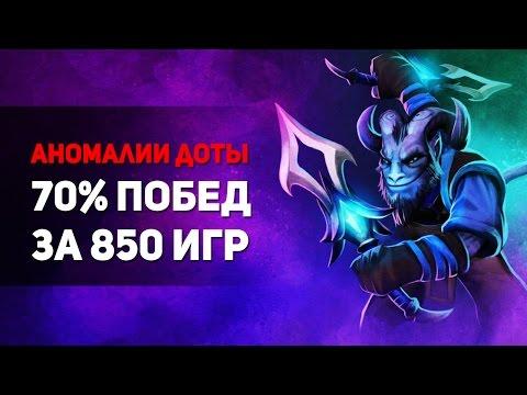 видео: РИКИ - 70% Побед за 850 Игр - Аномалии доты
