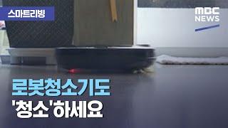 [스마트 리빙] 로봇청소기도 '청소'하세요 (2020.10.28/뉴스투데이/MBC)