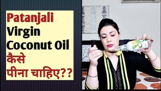 Patanjali  Virgin Coconut Oil Review | How To Drink Coconut Oil