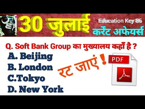 30 July Current Affairs Only In Hindi(PDF)  BANK   SSC  Railway    30th July 2018 GA