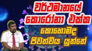 වර්ථමානයේ කොරෝනා එක්ක කොහොමද ජිවත්විය යුත්තේ | Piyum Vila | 27 - 10 - 2020 | Siyatha TV. Thumbnail