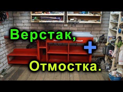 Ремонт гаража своими руками часть 5. Верстак, сварочный стол, заливаю отмостку.