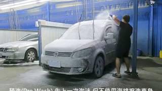 DIY標準洗車流程