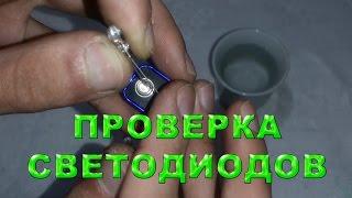 видео как проверить светодиодную ленту