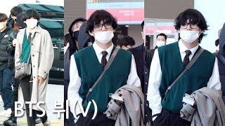 [세로직캠] 방탄소년단(BTS) 뷔, 태태는 추워도 멋진게 좋아! 겨울 곰돌이의 공항패션(200220)