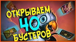 Hearthstone - Проверяем теорию дропа легендарки из 10 бустеров (40 Паков) 🍥!