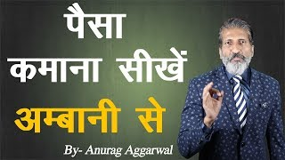 Learn to make money from the richest Indians. A motivational talk by Anurag Aggarwal