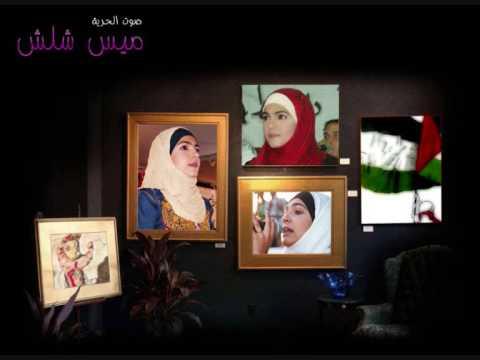 Ghazzeh Biyoum Al-Nasr by Mais Shalash غزة - ميس شلش