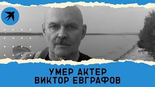 Умер актер Виктор Евграфов