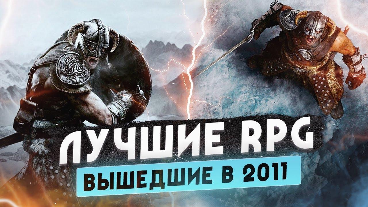 ЛУЧШИЕ RPG ИГРЫ 2011 | TES 5: Skyrim, The Witcher 2 и другие