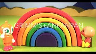 ドイツの木製知育玩具メーカーGrimm's Spiel & Holz Design(グリムス社...