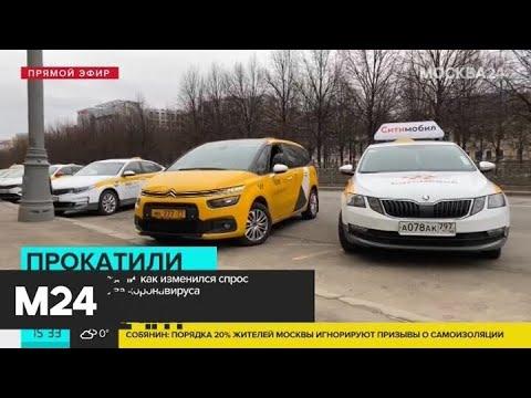 Таксисты рассказали, как изменился спрос на перевозки из-за коронавируса - Москва 24