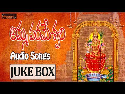 Amma Parameswari ||  Telugu Devotional Songs || Telugu Bhakti Songs