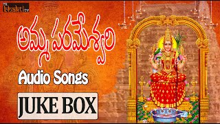 Amma Parameswari ||  Telugu Devotional Songs || Telugu Bhakti Songs