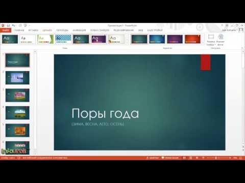Как оформить титульный лист презентации студенту